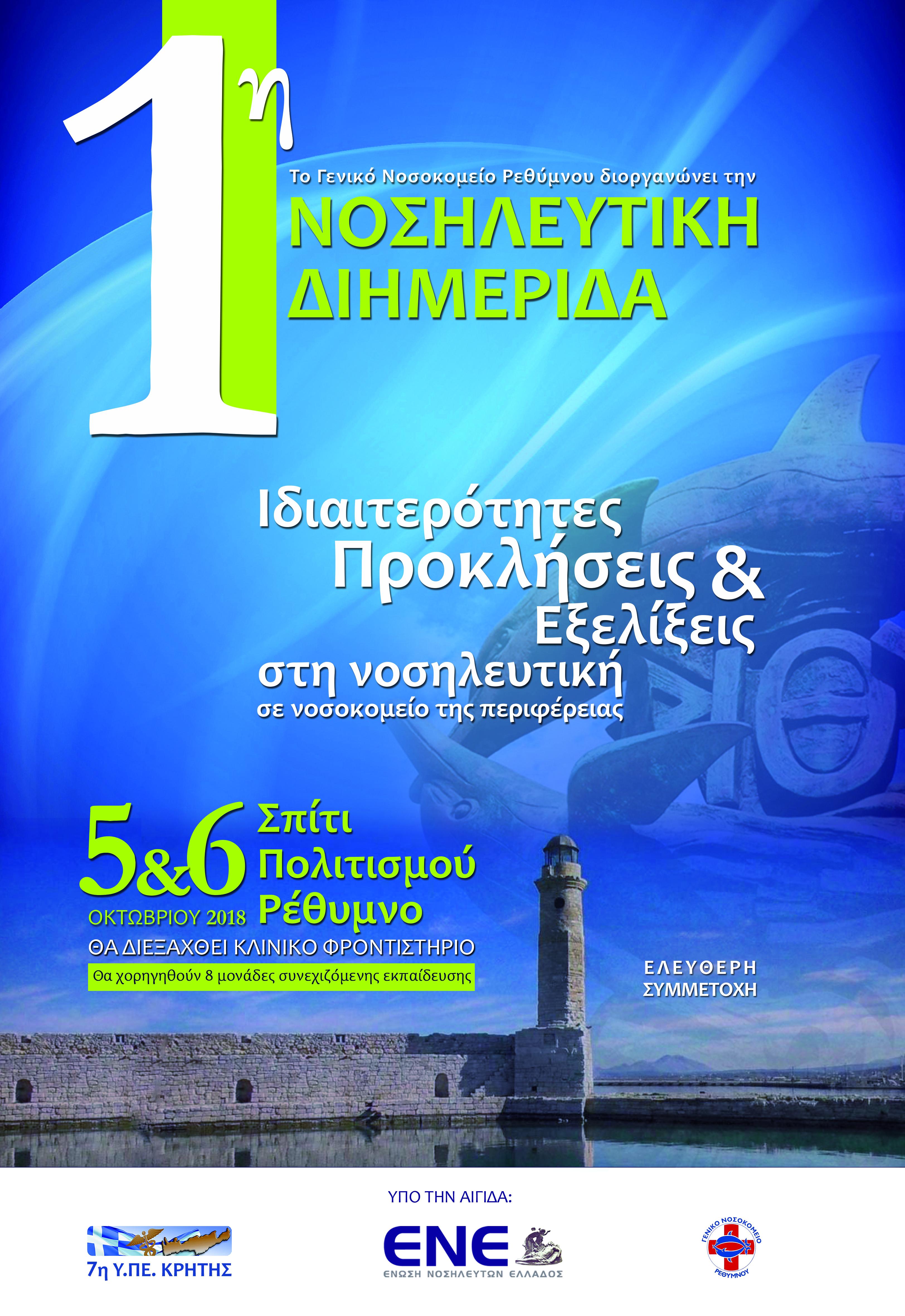 Αφίσα Νοσηλευτική Διημερίδα 2018