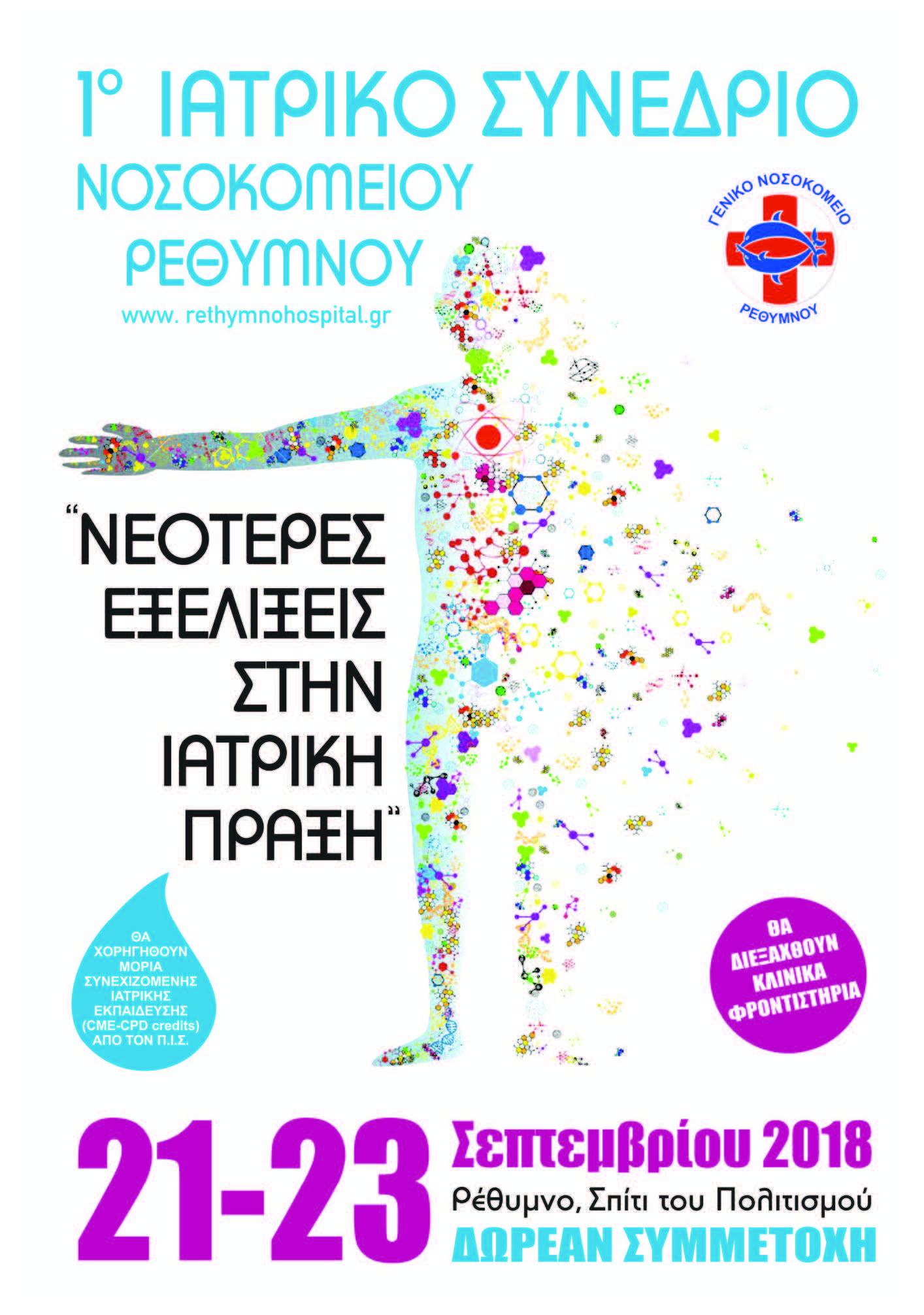 Αφίσα Ιατρικό Συνέδριο 2018