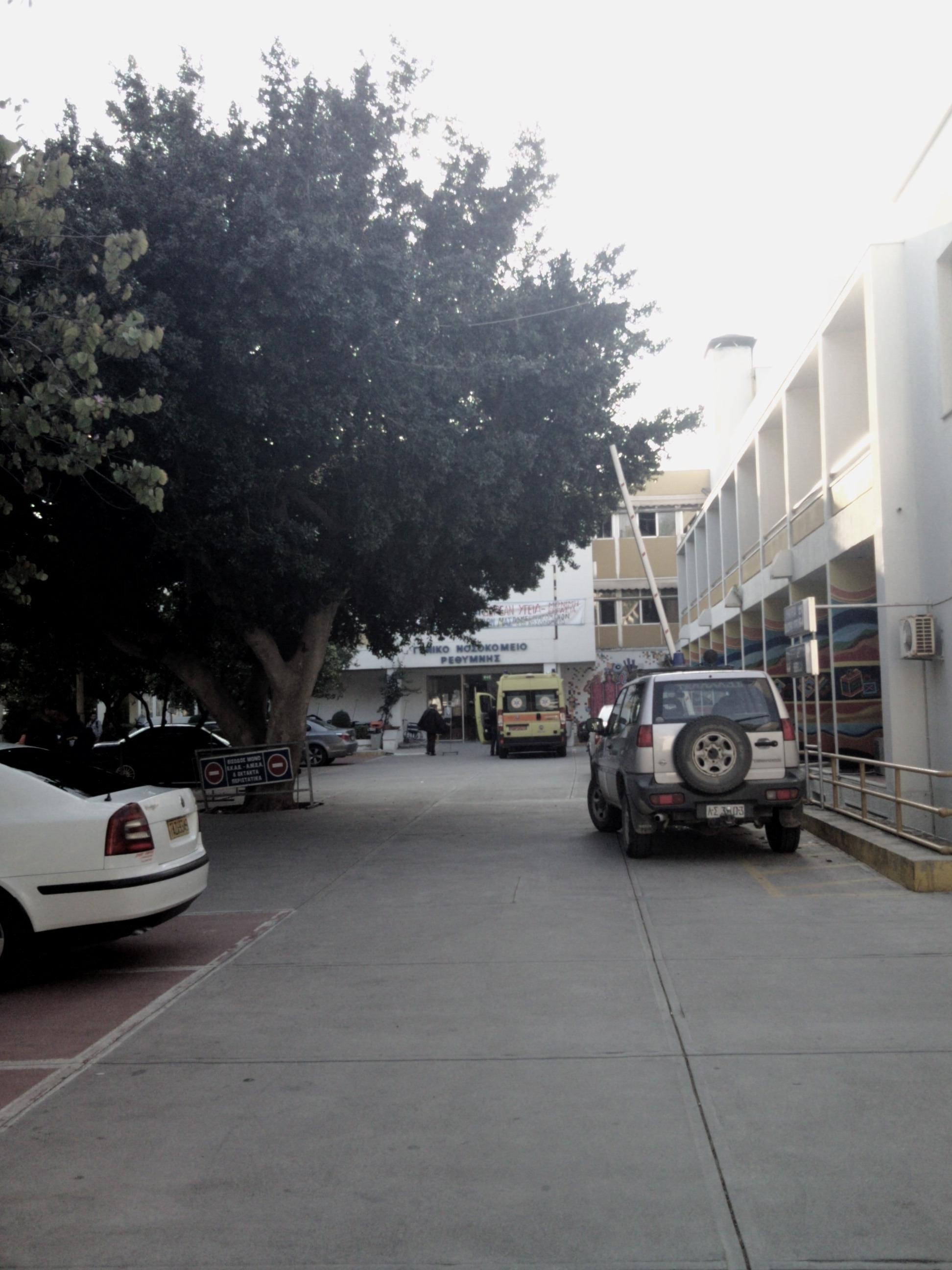 ^ Σημερινή κεντρική είσοδος του νοσοκομείου