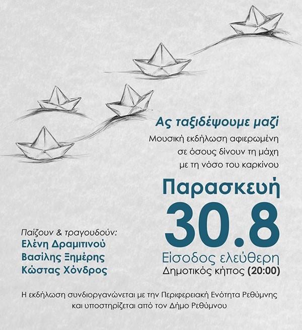 Αφίσα Συναυλία - Ογκολογικό Τμήμα Νοσοκομείου Ρεθύμνου